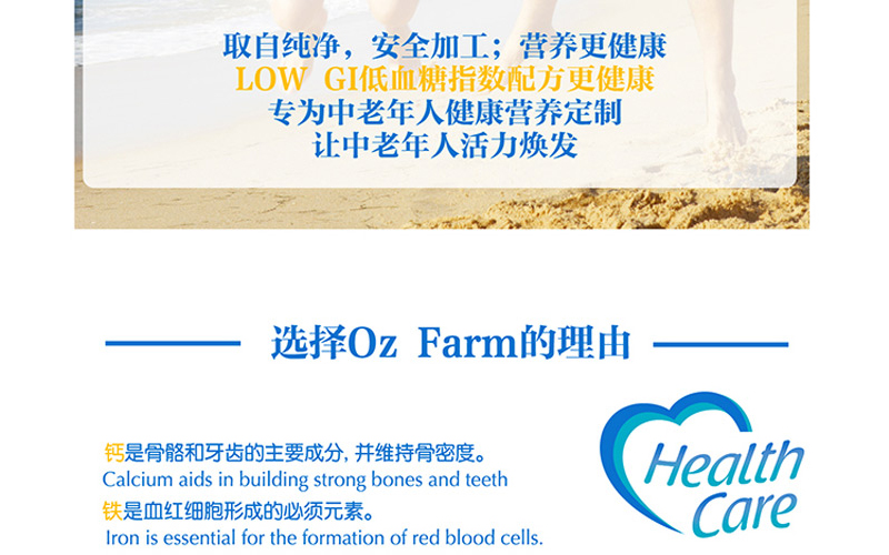 Oz-Farm-中老年高钙配方奶粉-900g_05.jpg