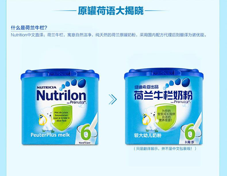 Nutrion-牛栏奶粉6段-400G详情页1_02.jpg