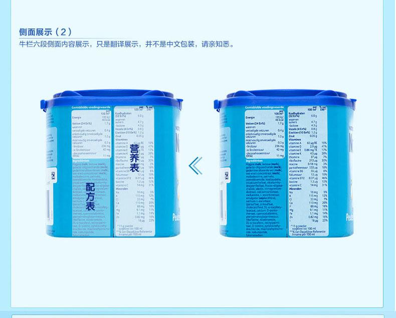 Nutrion-牛栏奶粉6段-400G详情页1_05.jpg