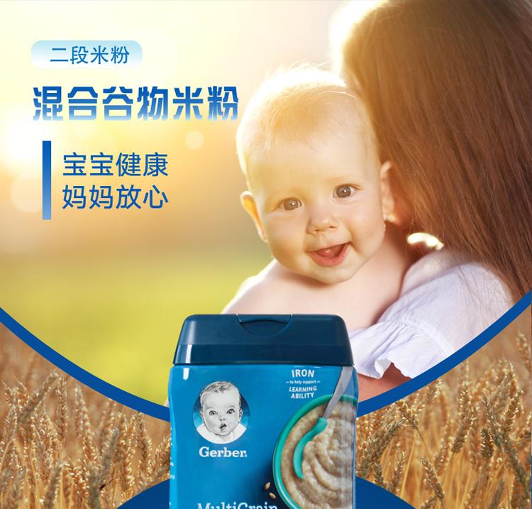 二段混合谷物米粉--RX200049_01.jpg