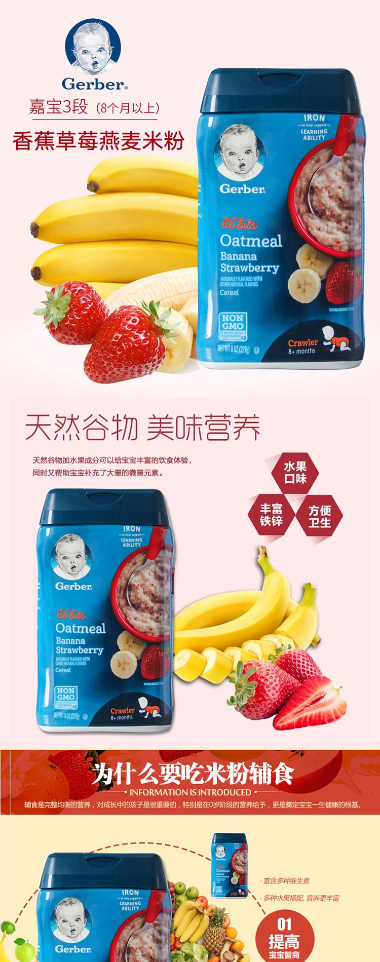 香蕉草莓米粉_01.jpg