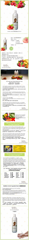 纯天然果蔬清洁剂.jpg